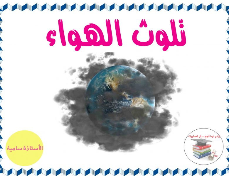 بحث مدرسي : تلوث الهواء