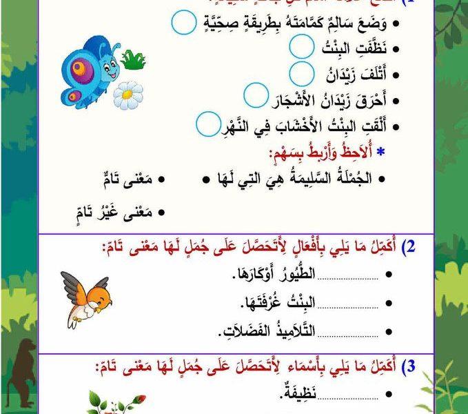 عربية ـ قواعد لغة سنة 3 + الإصلاح