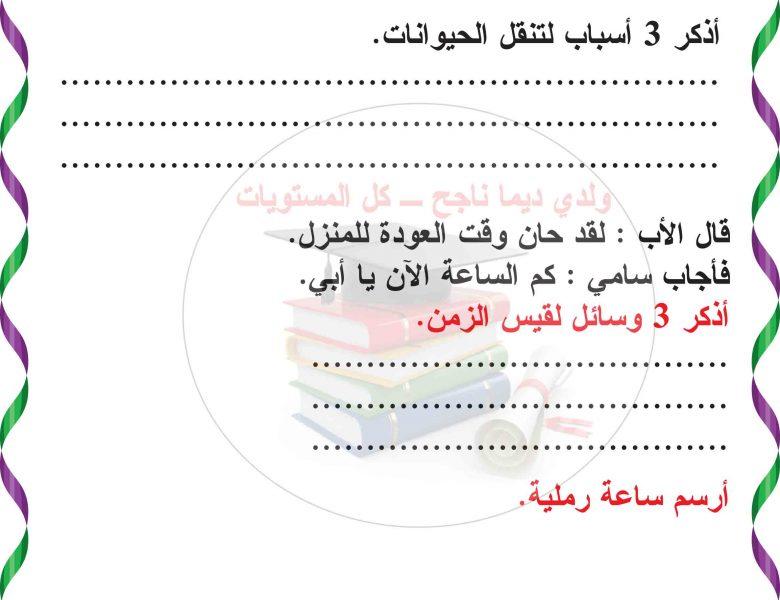 إمتحانات مجمعة في الإيقاظ العلمي سنة 3 ـ إعداد الأستاذة سامية