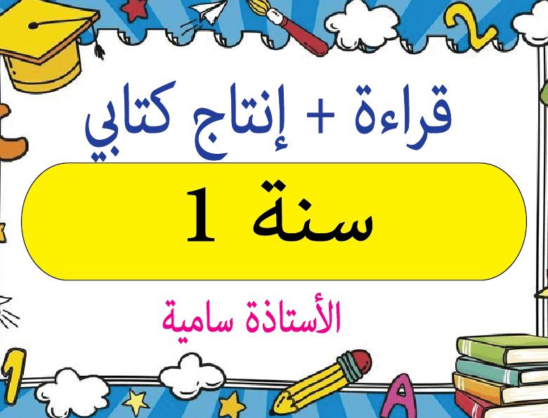 قراءة + إنتاج كتابي سنة 1
