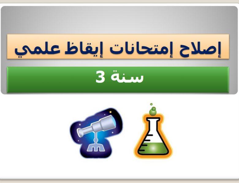 إصلاح  إمتحانات السنة 3 في الإيقاظ العلمي