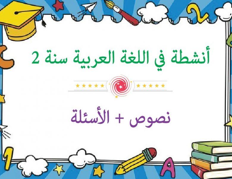 أنشطة في اللغة العربية سنة 2