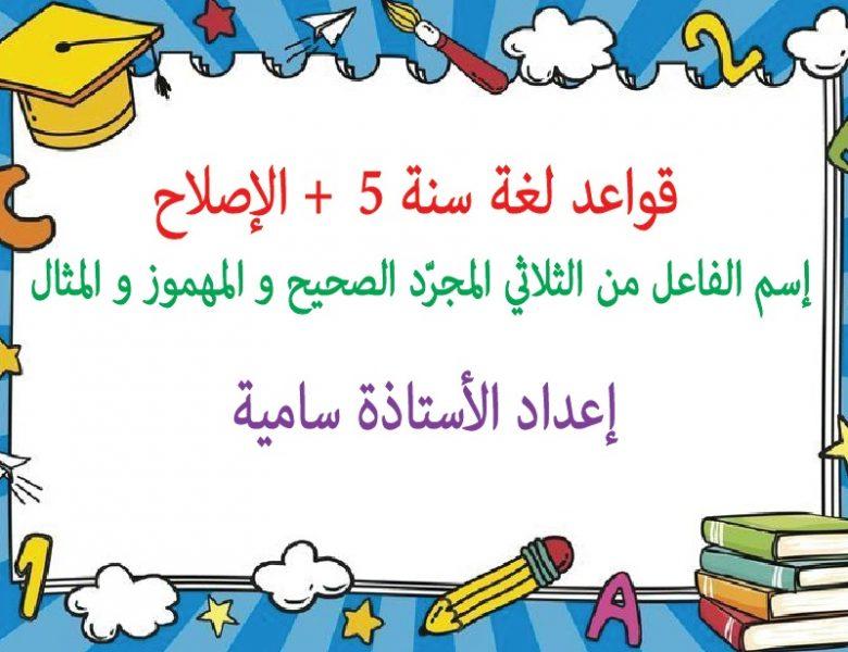 قواعد لغة سنة 5 : إسم الفاعل من الثلاثي المجرّد الصحيح و المهموز و المثال ـ إعداد الأستاذة سامية