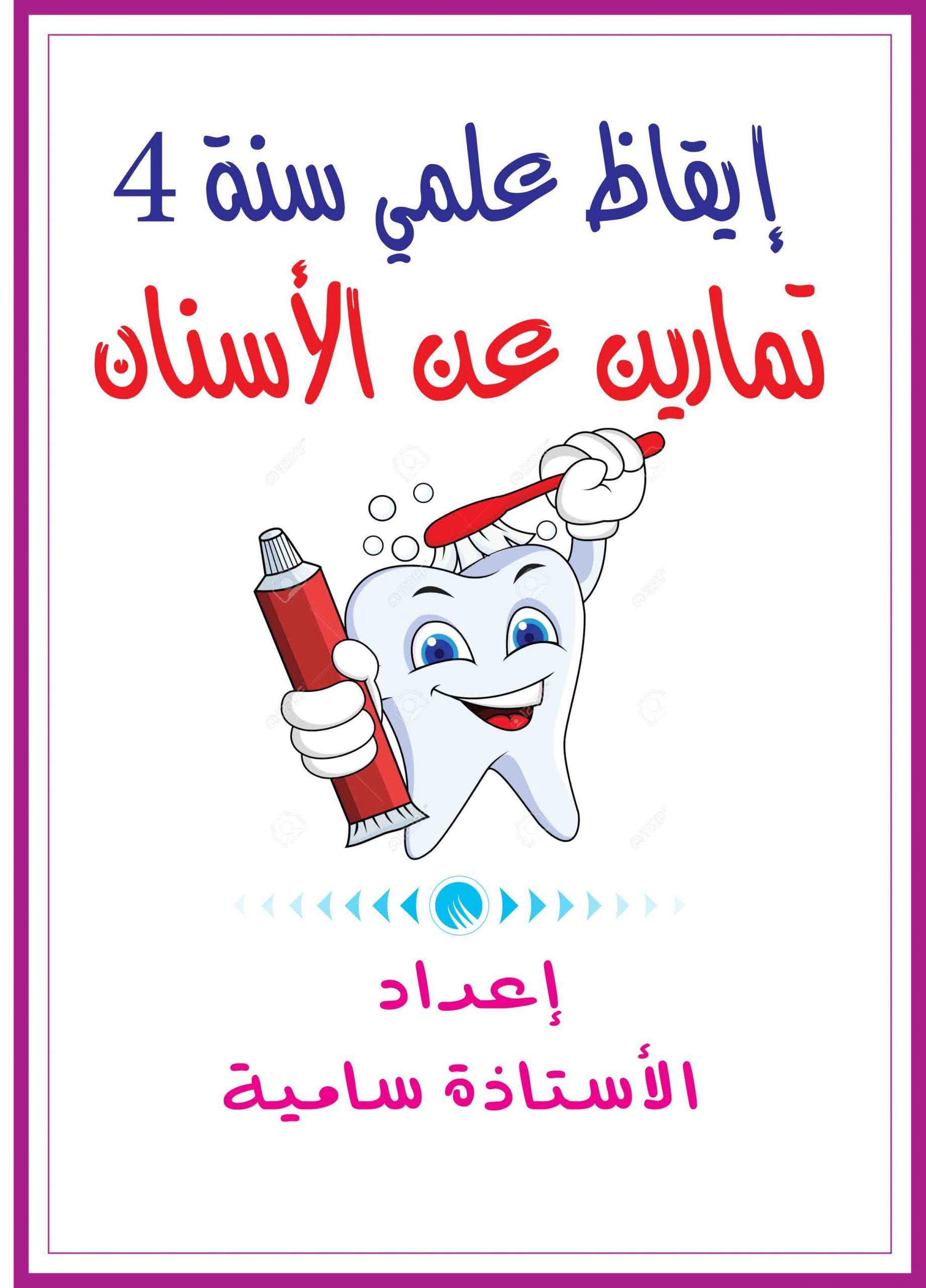 إيقاظ علمي سنة 4 ـ تمارين عن الأسنان ـ إعداد الأستاذة سامية