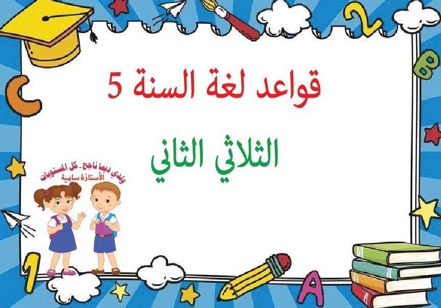 تقييم قواعد لغة السنة 5 الثلاثي الثاني