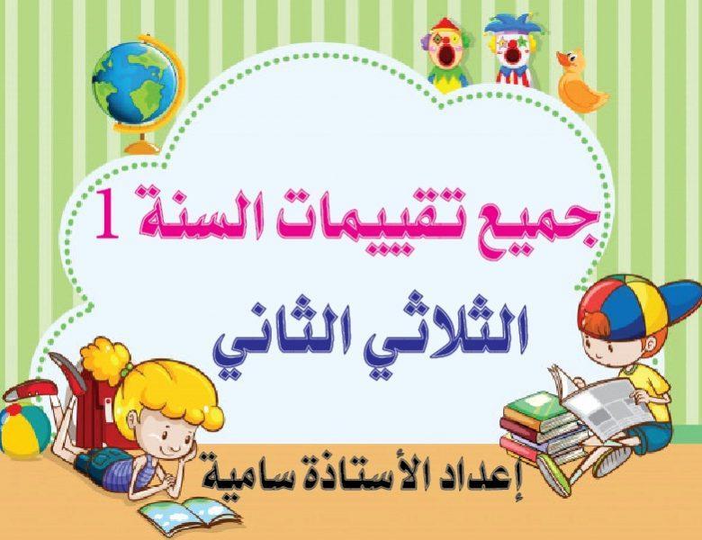 جميع تقييمات السنة 1 ـ الثلاثي الثاني ـ إعداد الأستاذة سامية