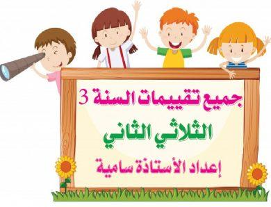 جميع تقييمات السنة 3 ـ الثلاثي الثاني ـ إعداد الأستاذة سامية