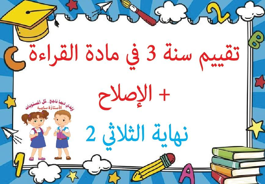 تقييم سنة 3 في مادة القراءة ـ نهاية الثلاثي 2 ـ إعداد الأستاذة سامية