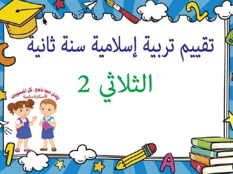 تقييم تربية إسلامية سنة ثانية الثلاثي 2 ـ إعداد الأستاذة سامية