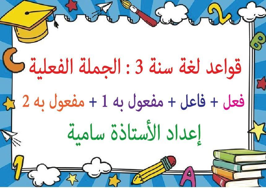 قواعد لغة سنة 3 : الجملة الفعلية : فعل + فاعل + مفعول به 1 + مفعول به 2 ـ إعداد الأستاذة سامية