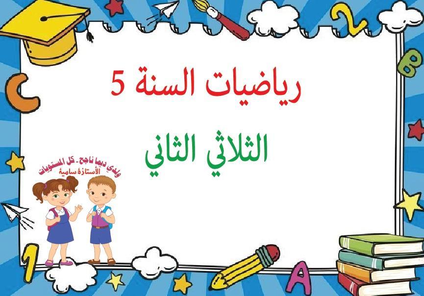 تقييم رياضيات السنة 5 الثلاثي الثاني