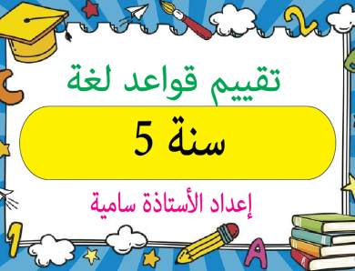 قواعد لغة سنة 5 + الإصلاح : الحال مفردة و مركبا ـ إعداد الأستاذة سامية