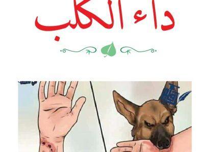بحث مدرسي : داء الكلب ـ إعداد الأستاذة سامية