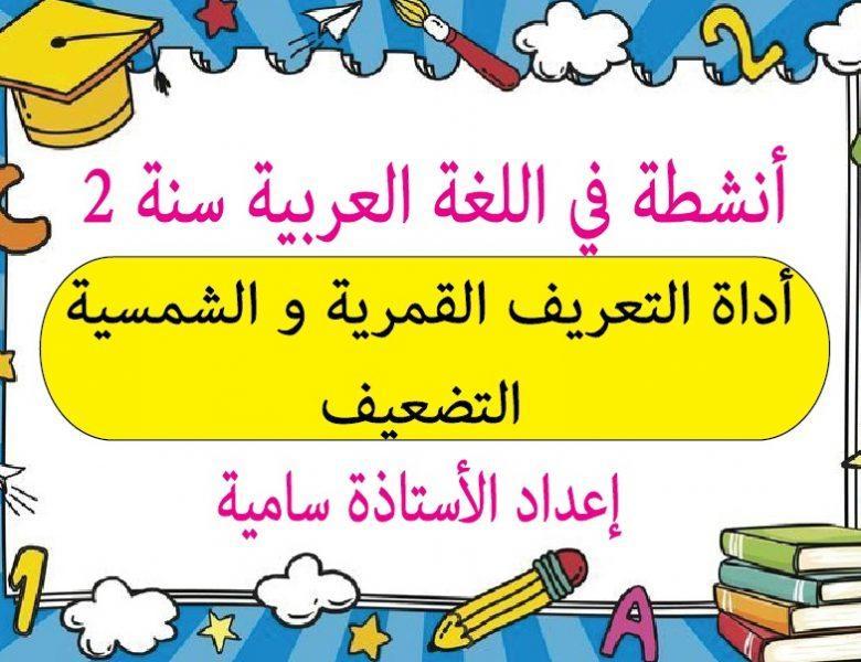 أنشطة في اللغة العربية سنة 2 : أداة التعريف القمرية و الشمسية ـ التضعيف ـ إعداد الأستاذة سامية